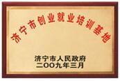 济宁市创业就业培训基地