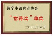济宁市消费者协会信得过单位